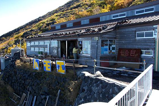 富士山 山小屋