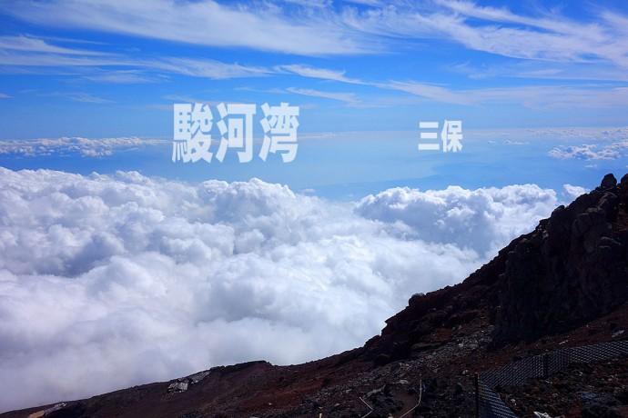 富士山頂から見る駿河湾